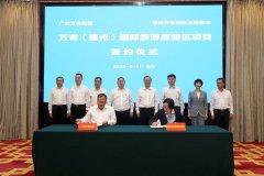 万有(惠州)国际旅游度假区项目落户惠州
